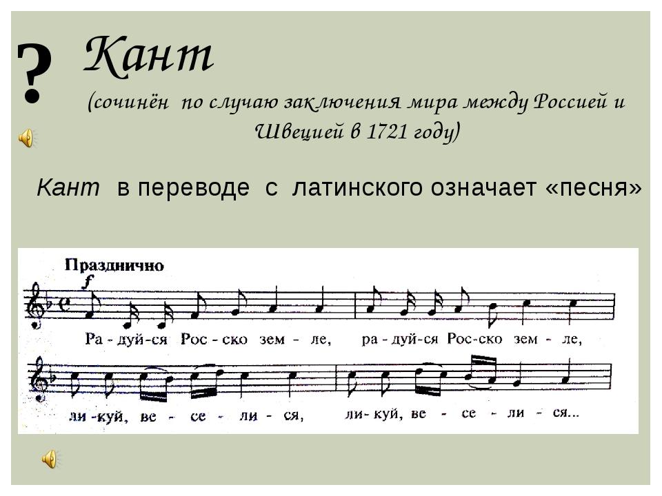 """В музыке кант - это... музыкальный термин """"кант""""   полезная информация для всех"""