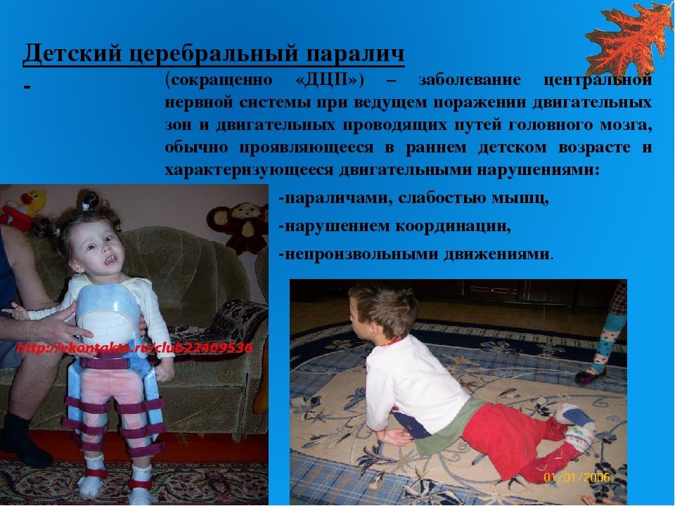 Детский церебральный паралич, дцп — что это такое? причины, диагностика и лечение