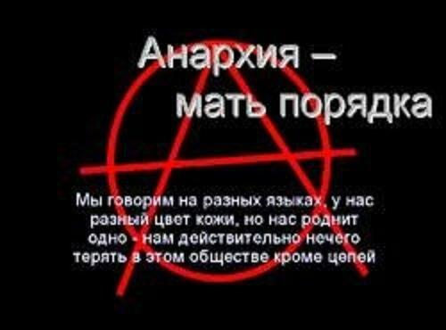 Анархия — википедия. что такое анархия