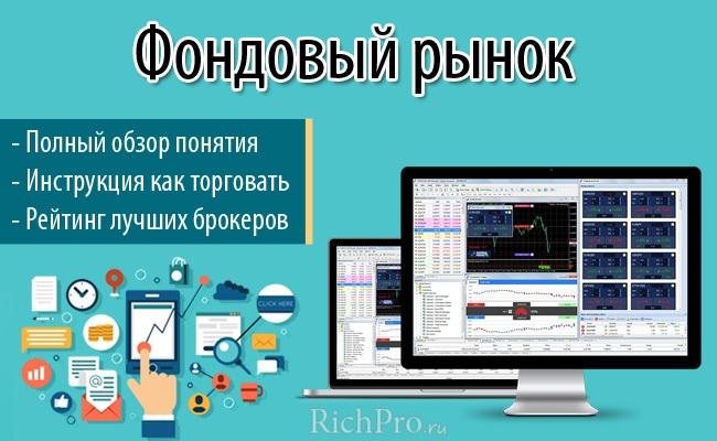 Фондовая биржа — что это такое. рынок ценных бумаг