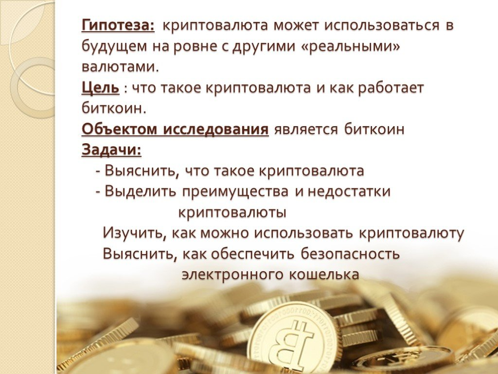 Что такое криптовалюта простыми словами для чайников
