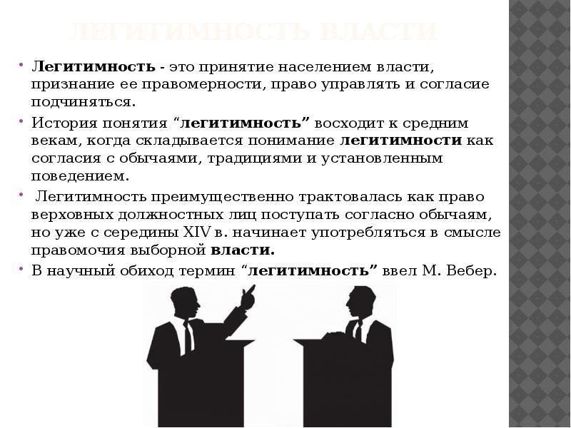 Легитимность, понятие, виды, принцип, примеры традиционной, рационально-легальной легитимности власти | tvercult.ru