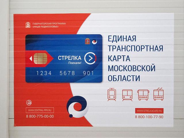 """Личный кабинет """"карта стрелка"""" - проверить карту стрелка по номеру карты онлайн (strelkacard ru)"""