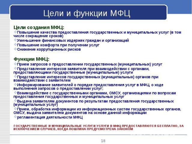 Функции мфц. многофункциональный центр. предоставление государственных и муниципальных услуг :: businessman.ru