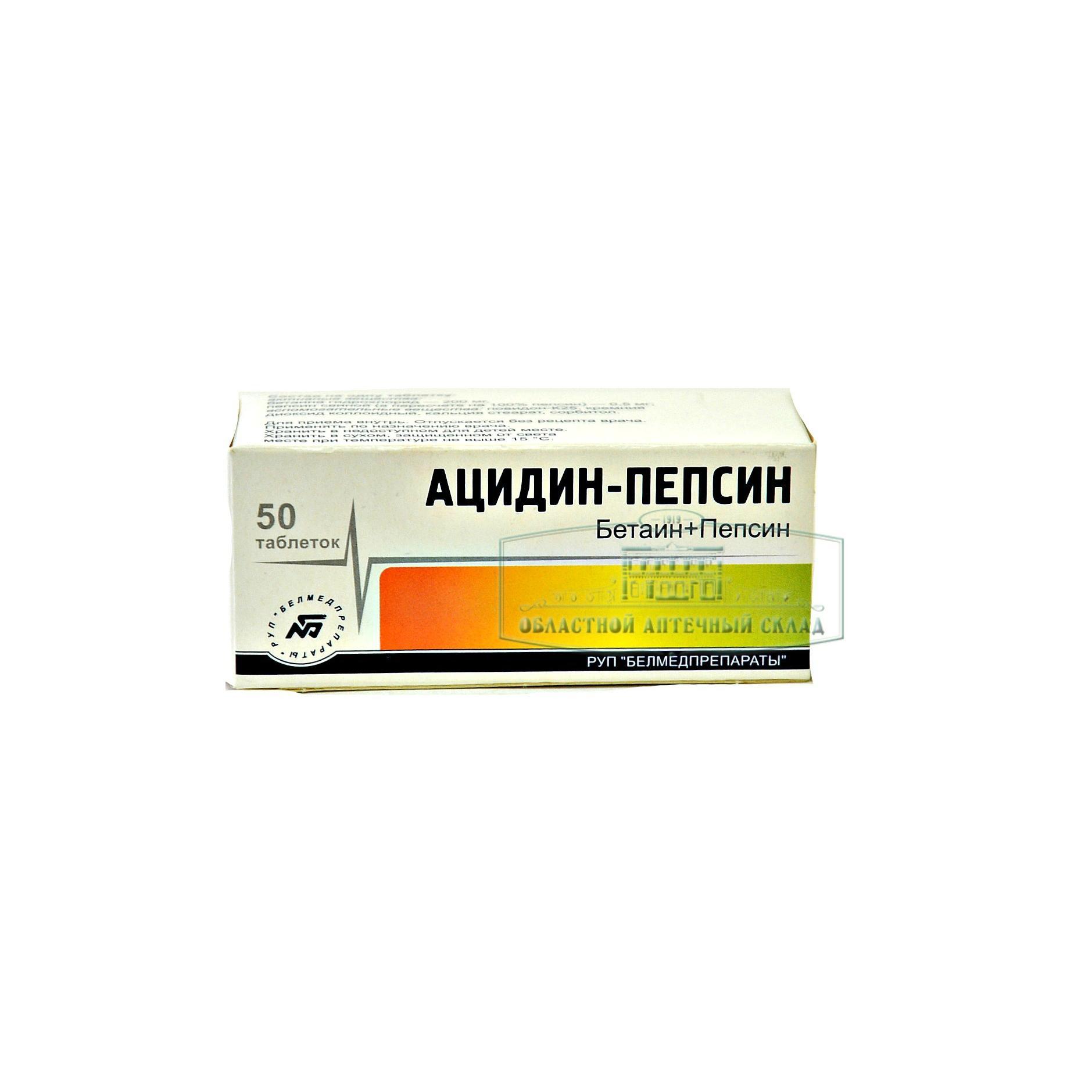 Ацидин-пепсину – состав, аналоги, как с помощью таблеток приготовить сыр