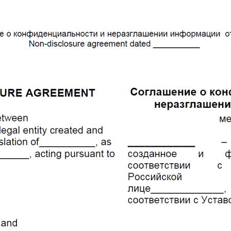 Что такое соглашение nda и как оно работает? | up to work