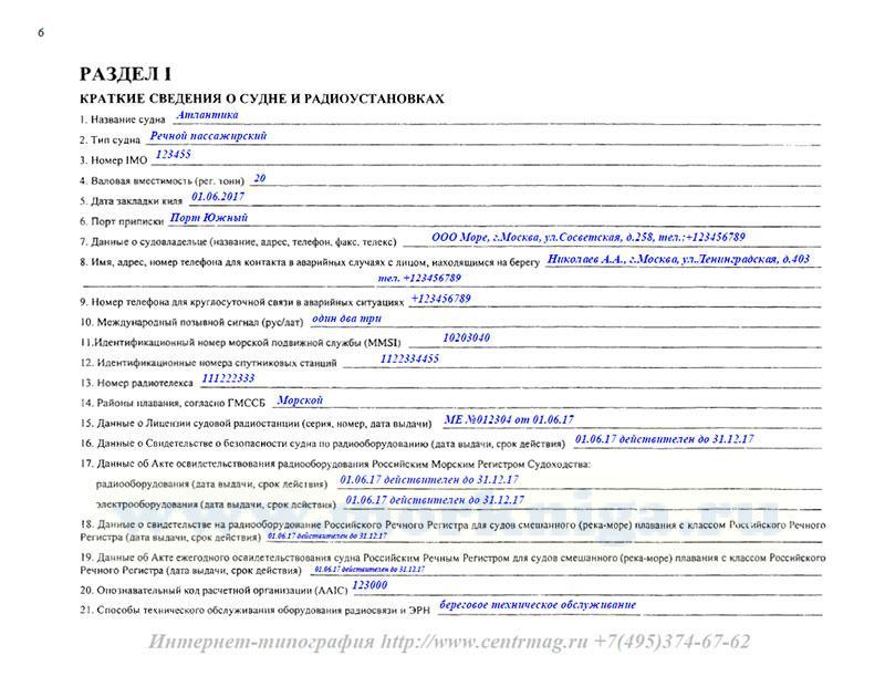 О создании и функционировании глобальной морской системы связи при бедствии и для обеспечения безопасности (гмссб) (с изменениями на 2 апреля 2001 года)