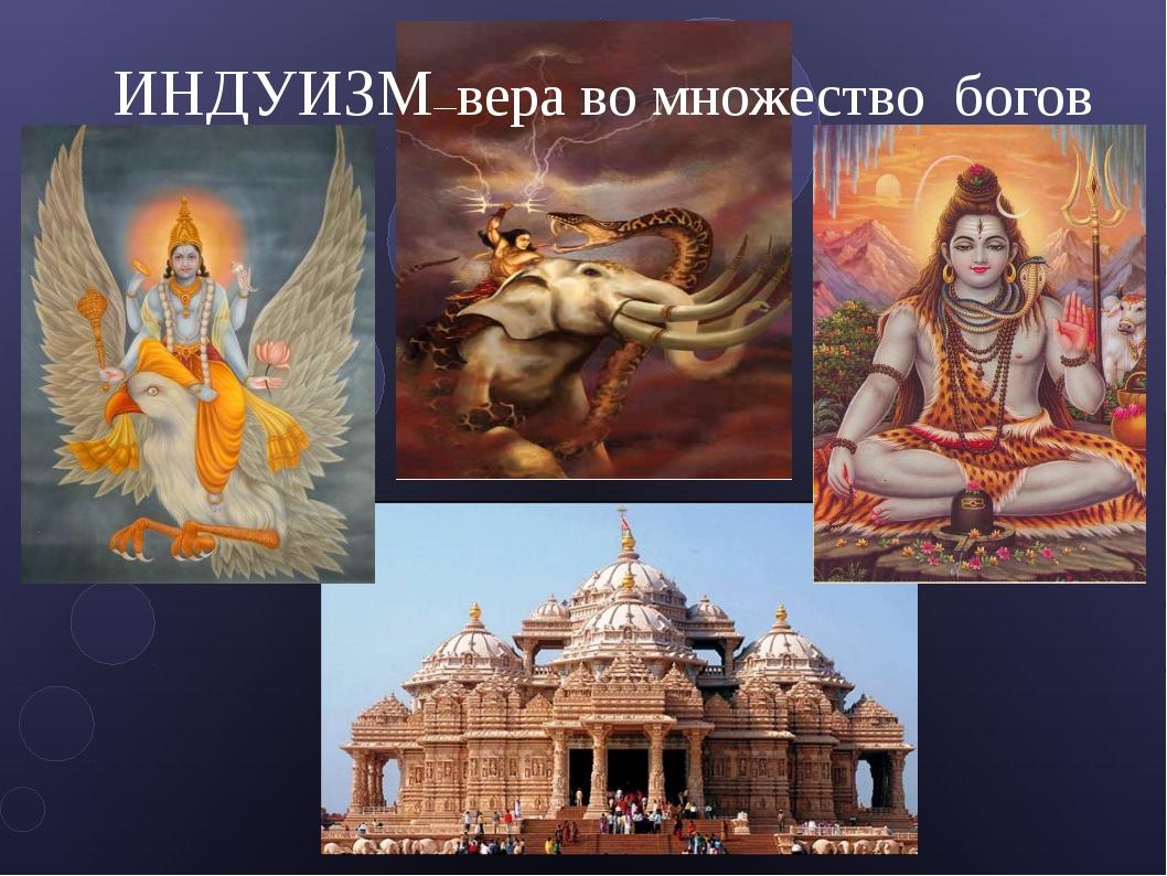 Индийцы, или индусы или индейцы? как появилось название индия?
