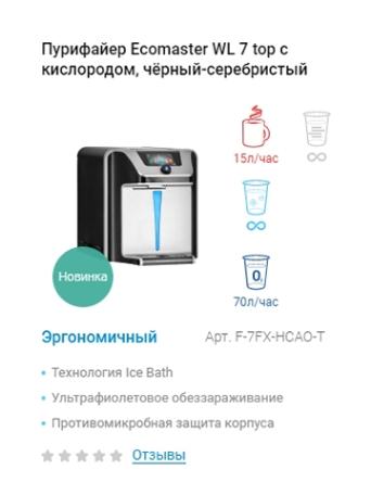Пурифайер: что это такое, принцип работы, отзывы. чистая вода для дома и офиса :: syl.ru