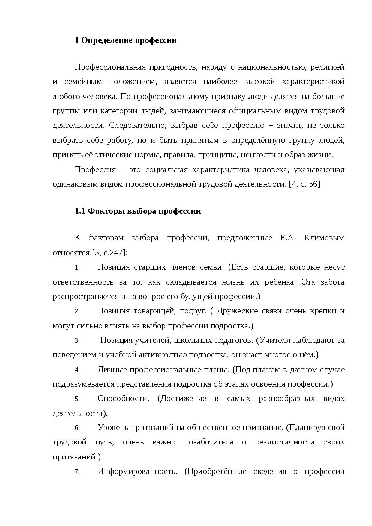 Глава 9 профессиональная пригодность и профессионализм