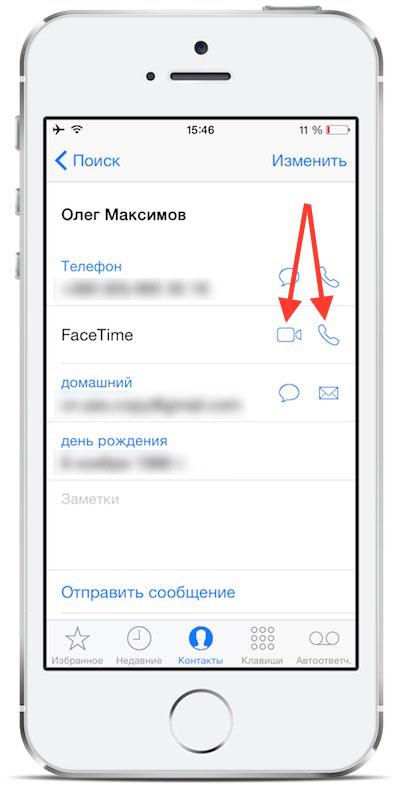 Facetime – специальный мессенджер для mac os и ios