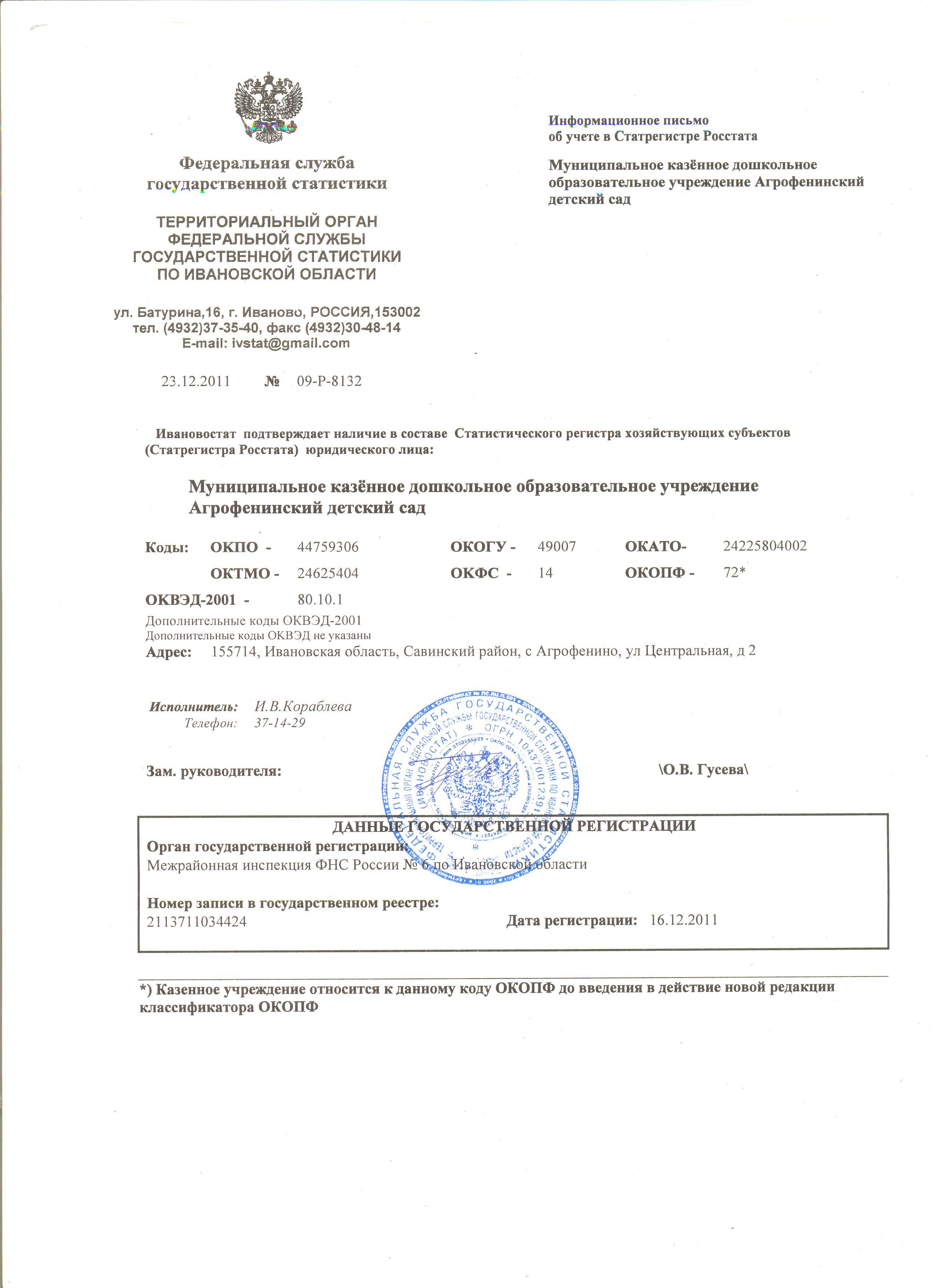 Как получить информационное письмо об учете в егрпо статистика - права россиян