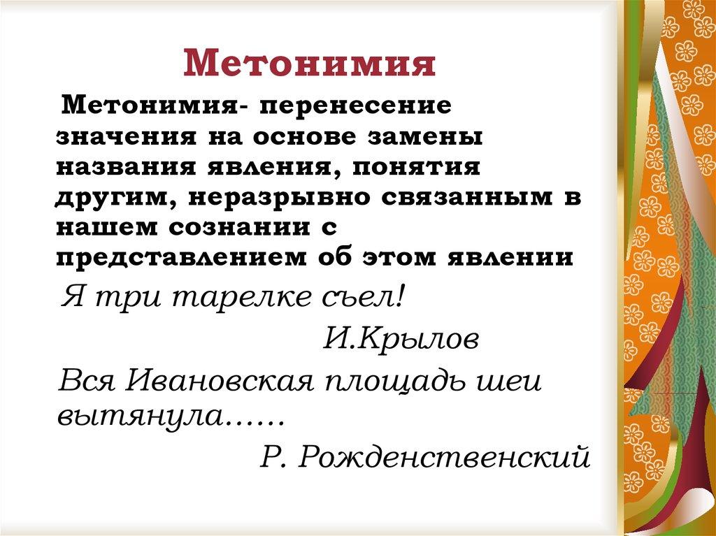 Что такое метонимия? метонимия в литературе :: syl.ru