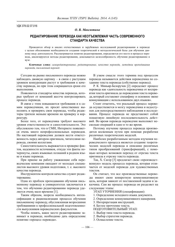 Корректировка проектной документации