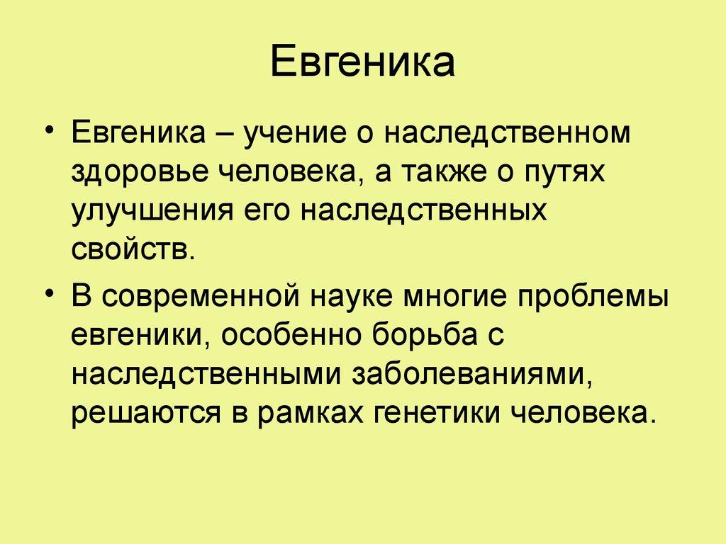 Евгеника википедия