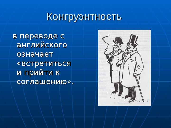 Конгруэнтность – это что такое? конгруэнтность в психологии :: syl.ru