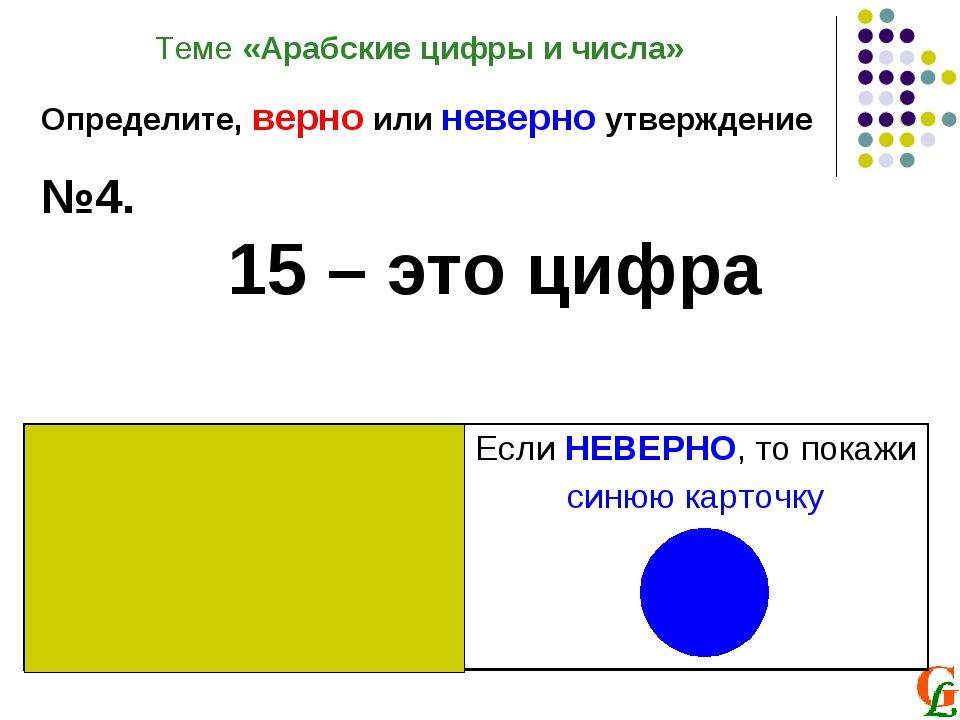 Цифра или цыфра: как правильно писать?
