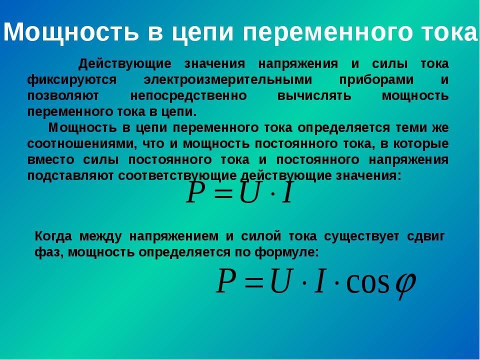 Мощность — википедия. что такое мощность