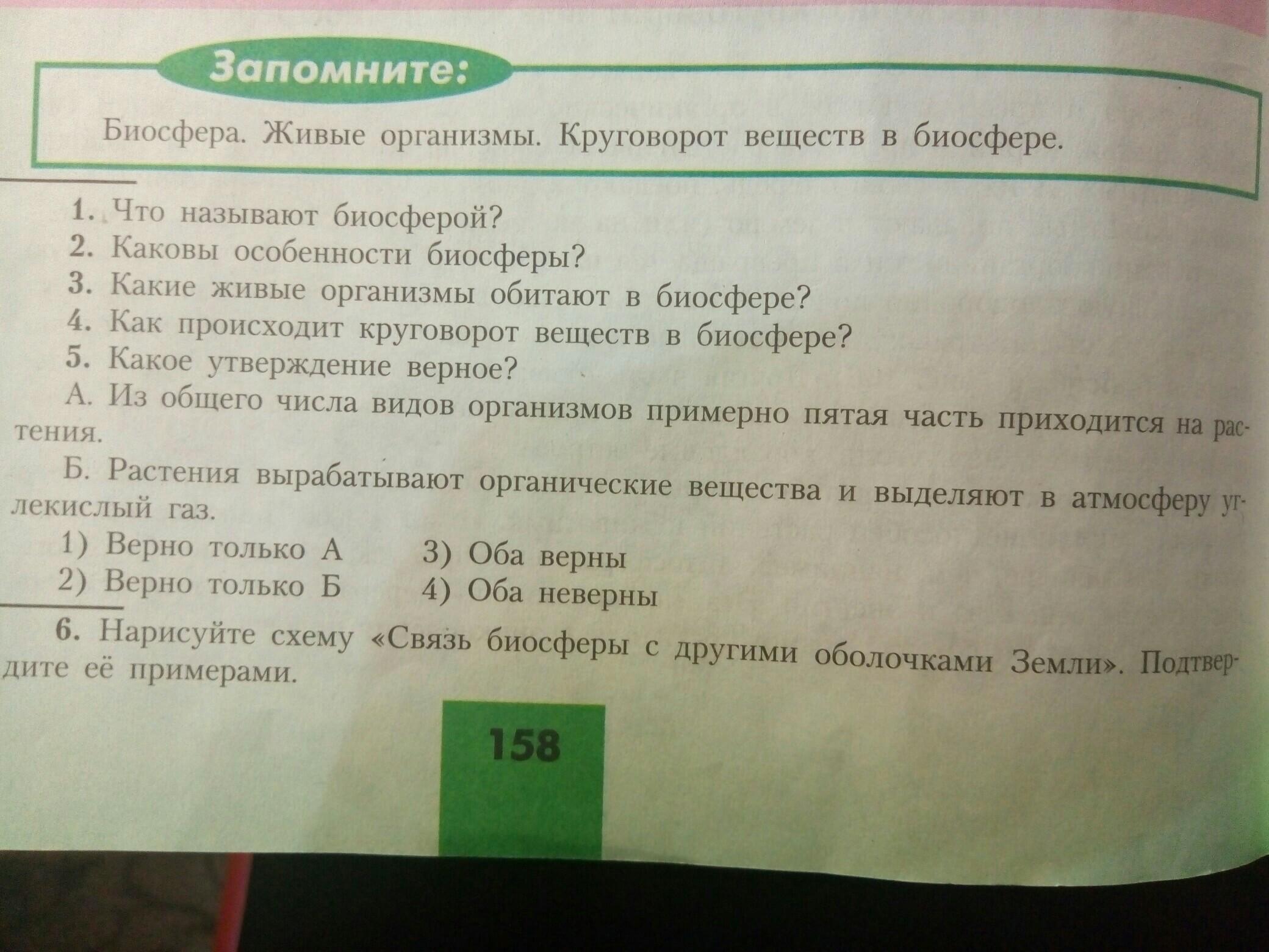 § 50. почва / география 6 класс