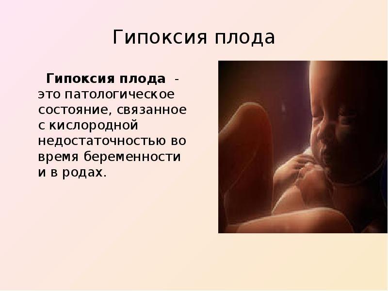 Гипоксия плода - что это такое, симптомы, лечение, последствия для ребенка