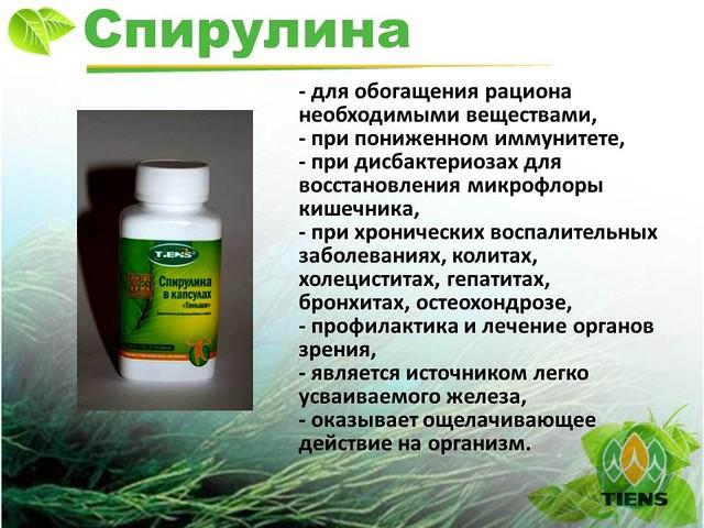 Всё о полезных свойствах спирулины для взрослых и детей - рецепты применения для лечения, похудения и ухода, противопоказания, отзывы