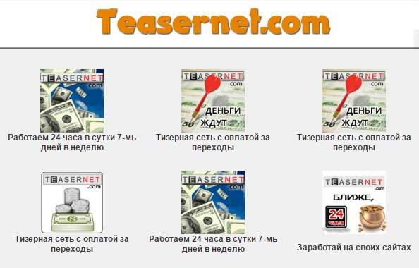 Что такое тизерная реклама, и как она работает: руководство для новичков – блог netpeak software