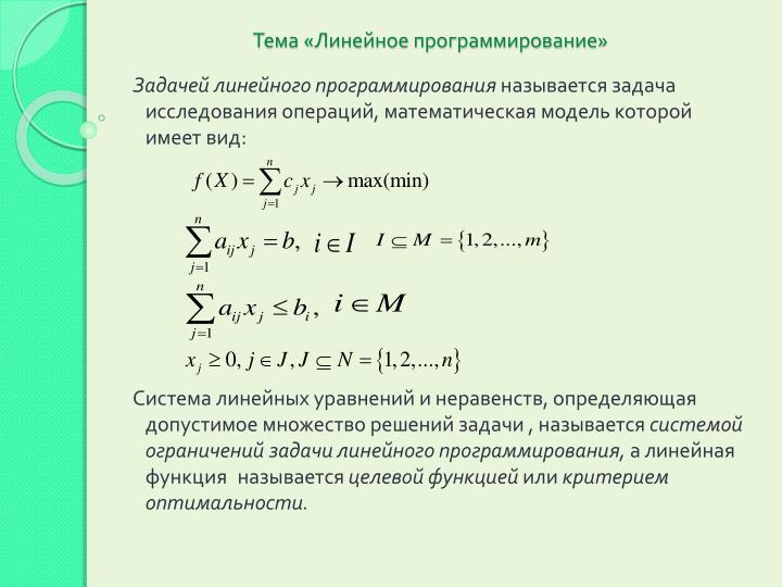 Построение математических моделей задач линейного программирования