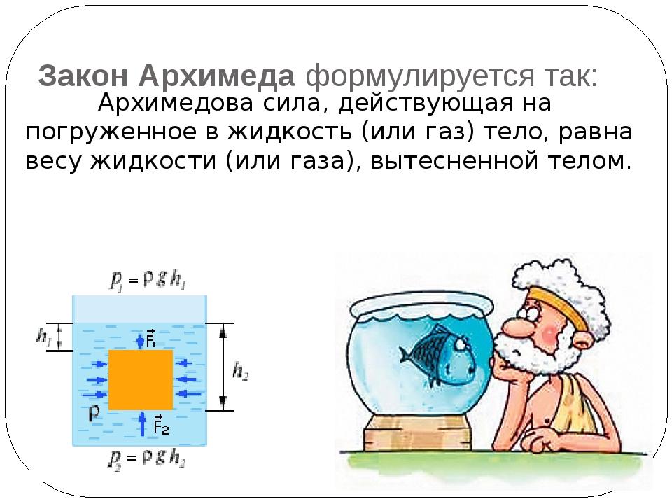 Закон архимеда: формула и примеры решений