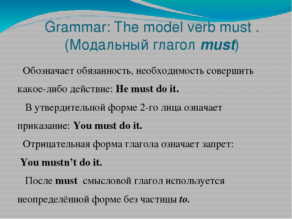 Модальные глаголы в английском языке: примеры с переводом :: syl.ru