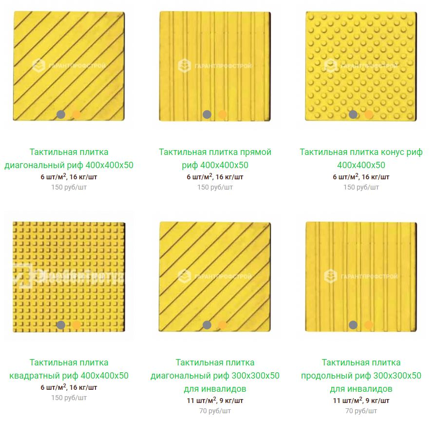 Что такое тактильная плитка - где использовать и как выбрать тактильную плитку