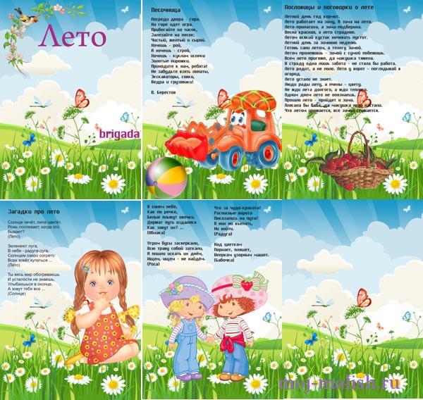 Короткие и красивые стихи о лете для детей