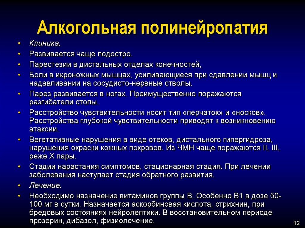 Особенности лечения токсической полинейропатии