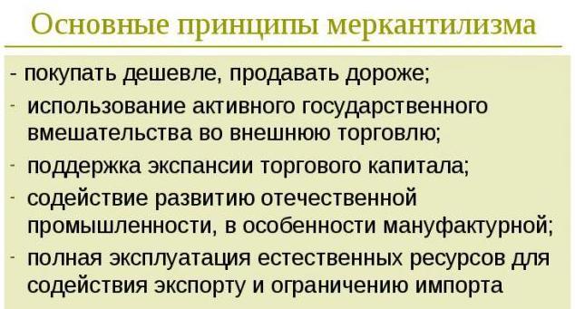«меркантилизм»