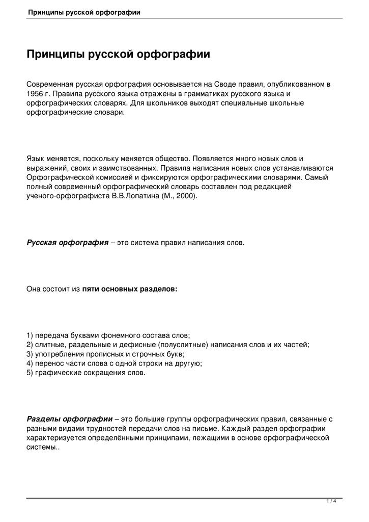 Орфография - это ... | ktonanovenkogo.ru