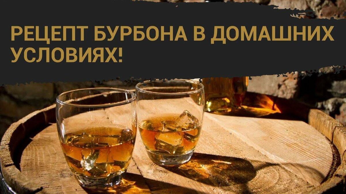 Из чего делается бурбон? все самое интересное о бурбоне - культурно выпиваем