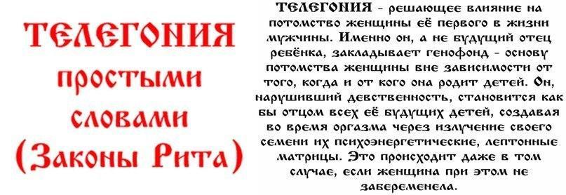 Телегония (теория) — википедия. что такое телегония (теория)