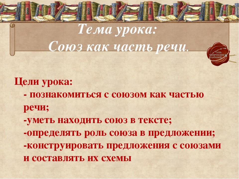Сочинительные и подчинительные союзы таблица | monews.ru