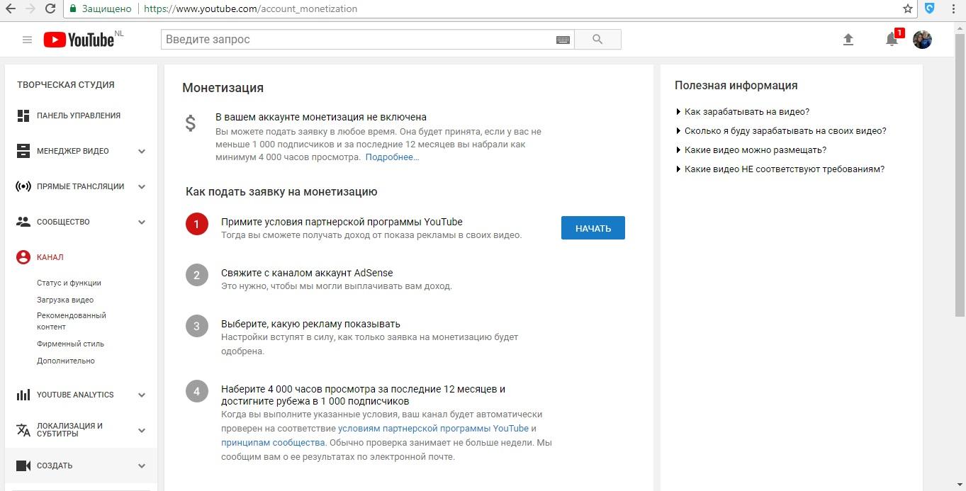Как получать доход на youtube