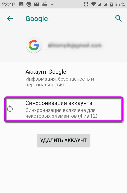 Синхронизация: что это на android и зачем она нужна, как включить для гугл аккаунта, синхронизация с пк