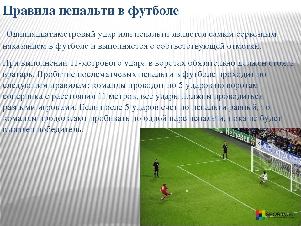 Пенальти в футболе ✈ что означает этот футбольный термин?