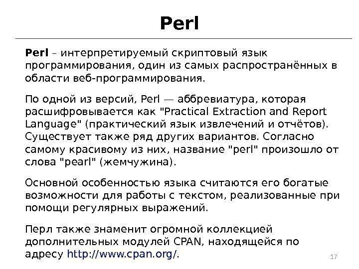 Скрипт
