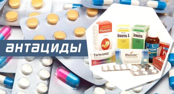 Антациды: препараты, классификация, выбор / страна врачей