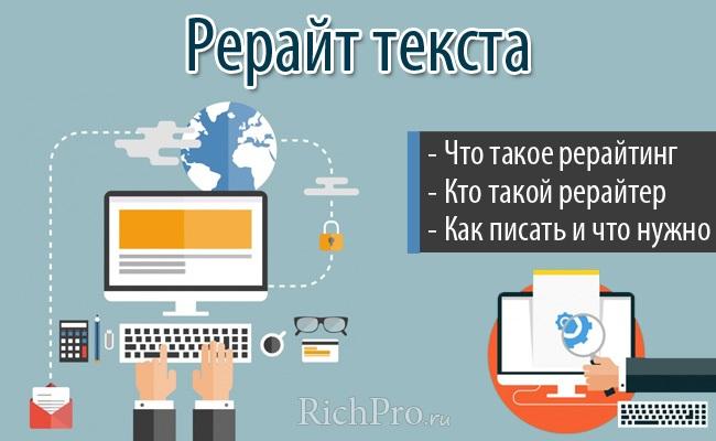 Как сделать рерайт текста - полное руководство | cyborgi.ru