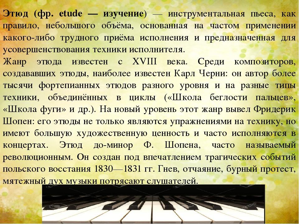 Этюд - это: этюды великих композиторов