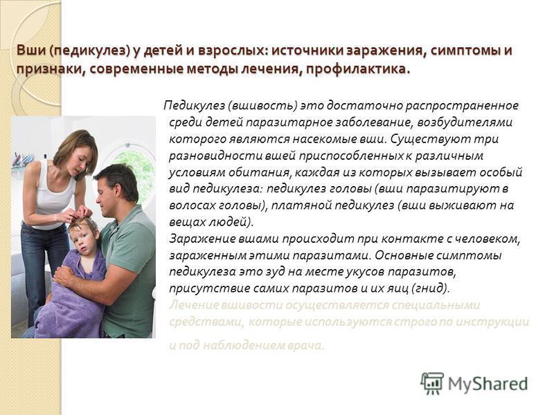 Педикулез: причины, симптомы, лечение и профилактика