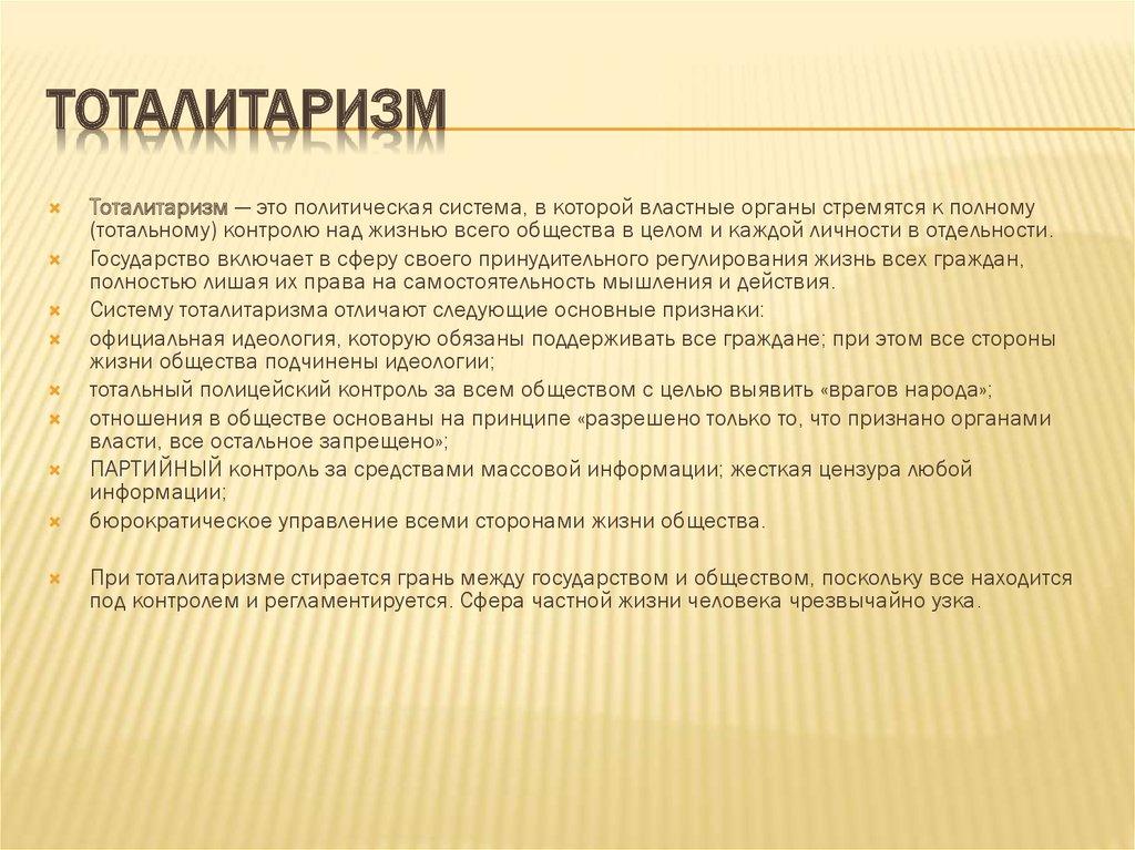 Определение тоталитаризм