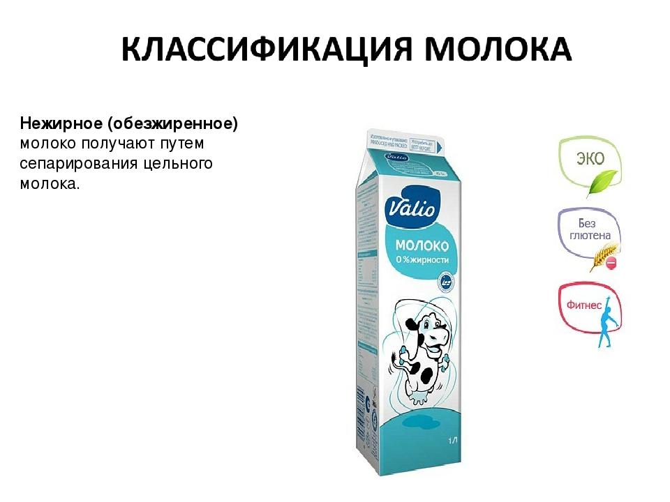 Молоко коровье обезжиренное (обрат). обрат - это диетический молочный продукт. рецепт приготовления домашнего творога из обезжиренного молока