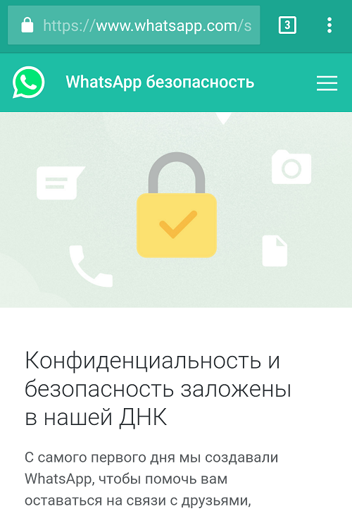 Что такое сквозное шифрование в whatsapp?