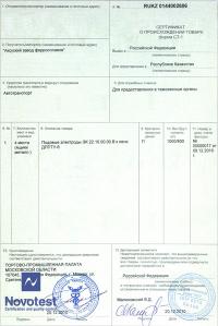 Что такое сертификат о происхождении товара формы ст-1 и как его получить?