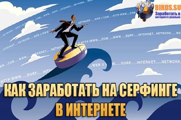Что такое веб серфинг | интернет серфинг